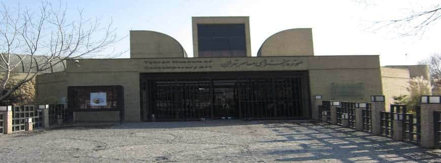 Museums in Iran Museums in Tehran Attractions of Iran