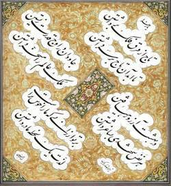 Persian Calligraphy and literature
