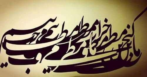 Persian calligraphy art